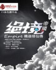 絕境帝國機械人修仙傳